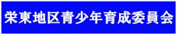 栄東地区青少年育成委員会
